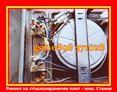 Ремонт на стъклокерамичен плот, Ремонт на стъклокерамични плотове, Ремонт на плот, Ремонт на уреди, Сервиз, майстор,