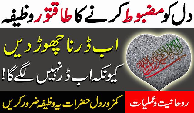 Roohani Dunya aur Amil: Dar Aur Khauf Ka Wazifa | Dil Mazbot karne