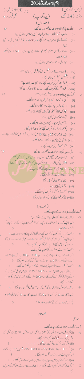 Past Papers of Physics 10th Class Lahore Board 2014
