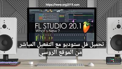 تحميل فل استودیو 20.1 لتحرير الصوت أخر تحديث - Download FL Studio 20.1