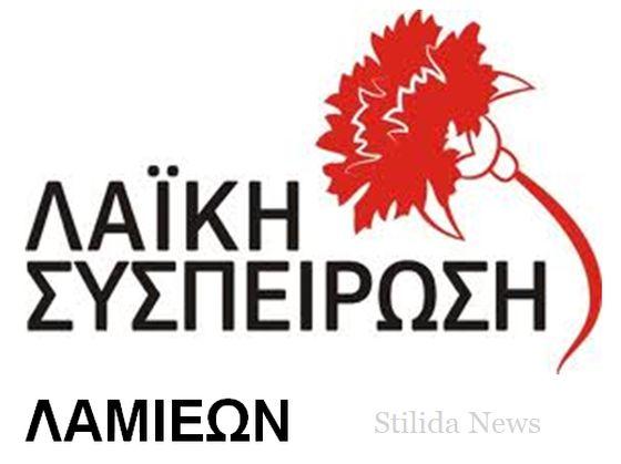 Λαϊκή Συσπείρωση Δήμου Λαμιέων
