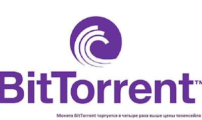Монета BitTorrent торгуется в четыре раза выше цены токенсейла