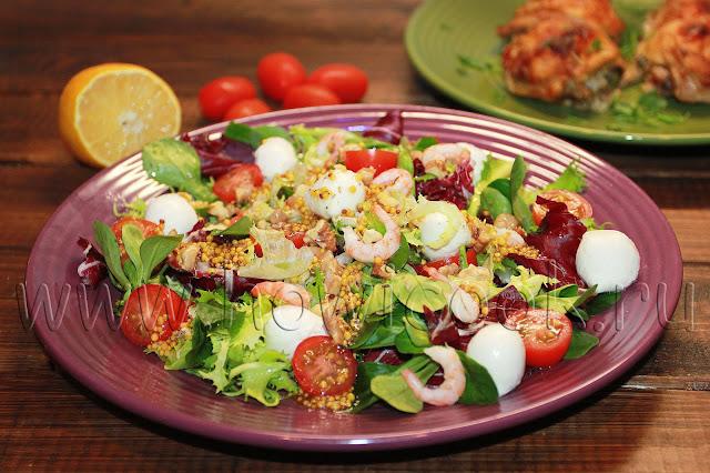 рецепт салата с креветками, черри и моцареллой