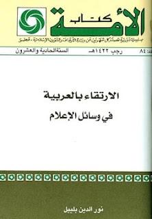 تحميل كتاب الارتقاء بالعربية في وسائل الإعلام pdf - نور الدين بليبل