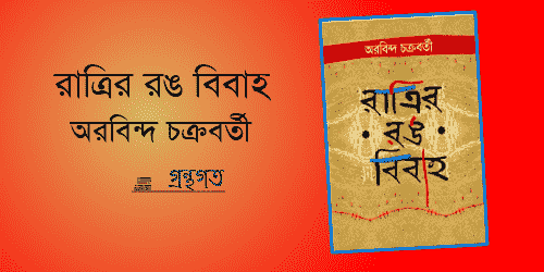 রাত্রির রঙ বিবাহ | অরবিন্দ চক্রবর্তী