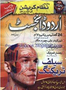 Urdu Digest July 2012