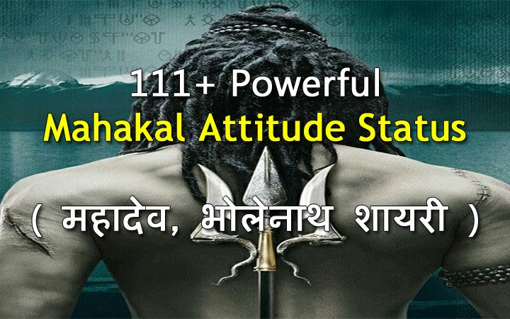 Mahakal Status - Latest Mahakal Attitude Status Hindi 2019