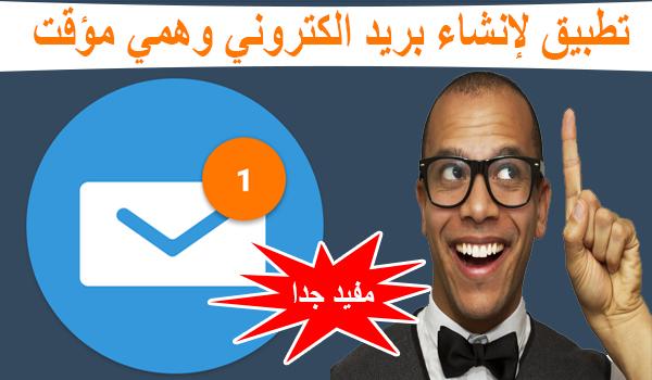 شرح طريقة الحصول على ايميل ومؤقت من خلال تطبيق Temp Mail