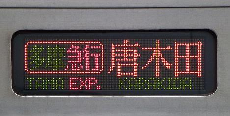 小田急電鉄 多摩急行 唐木田行き2 6000系(2017.5運行終了)