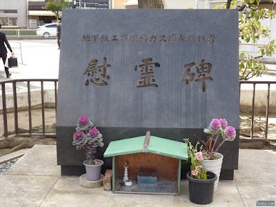 国分寺公園慰霊碑