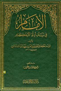 Kitab Izzuddin Bin Abdissalam Tentang Dalil-Dalil Hukum