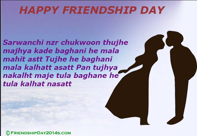 Happy Friendship Day 2016 Special Thoughts In Marathi Friendship