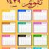 Kalender Islam 1439 Hijriyah Terbaru (2017/2018) Dalam Format PDF