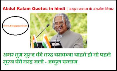 Abdul Kalam Quotes in hindi | अब्दुल कलाम के अनमोल विचार
