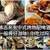 柔佛古来必吃的烧烤美食,汇集麻,辣,鲜,香4味俱全,新鲜食材供食客烧烤配啤酒用餐!