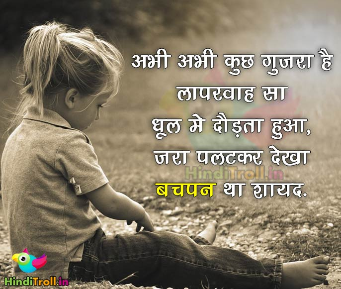 Motivational Life Hindi Picture | Motivational Life Comment Wallpaper