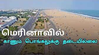 Merinaavil Kooda Thadaiyillai