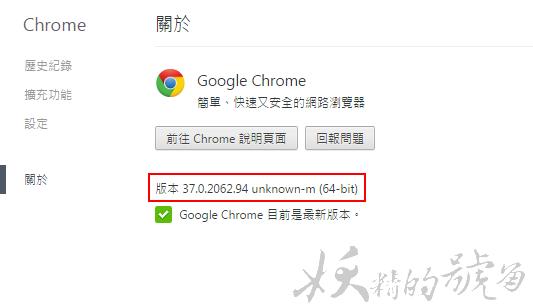 4 - Google Chrome 終於支援64位元了!速度提升15%,更加穩定!