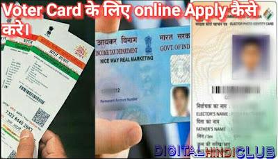 Voter ID Card के लिए Online Apply कैसे करे हिंदी में जाने