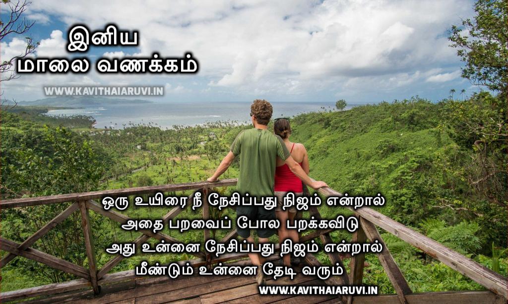Best good evening kavithai in tamil hd images kavithai aruvi good evening kavithai images good evening in love kavithai images good evening kavithai in hd images altavistaventures Gallery
