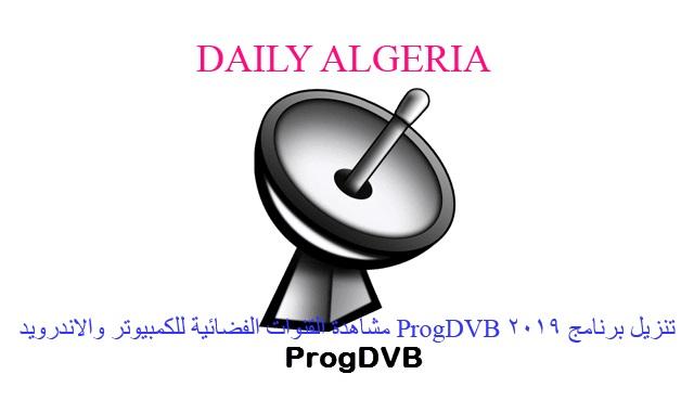 تنزيل برنامج 2019 ProgDVB مشاهدة القنوات الفضائية للكمبيوتر والاندرويد