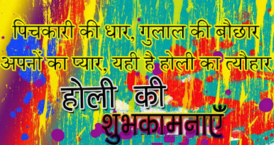 Happy Holi Shayari with Pictures
