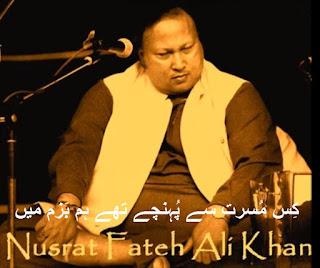 Download or Listen Kis Musarrat Se Pohnchay Thay Hum Bazm Mein by Ustad Nusrat Fateh Ali Khan