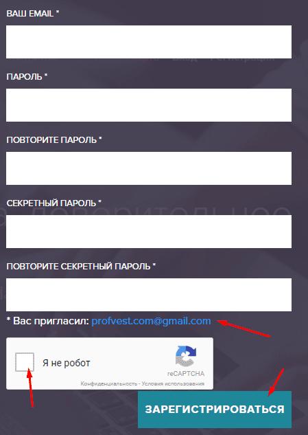 Регистрация в Bitwallio 2