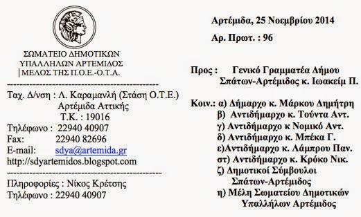 ΣΠΑΤΑ, ΑΡΤΕΜΙΣ – «Μετακίνηση προσωπικού εντός των Υπηρεσιών του Δήμου»