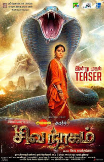 Shivanagam - Official Tamil Trailer