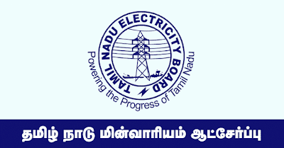 TNEB Latest Recruitment 2018 – TANGEDCO Jobs Apply Now
