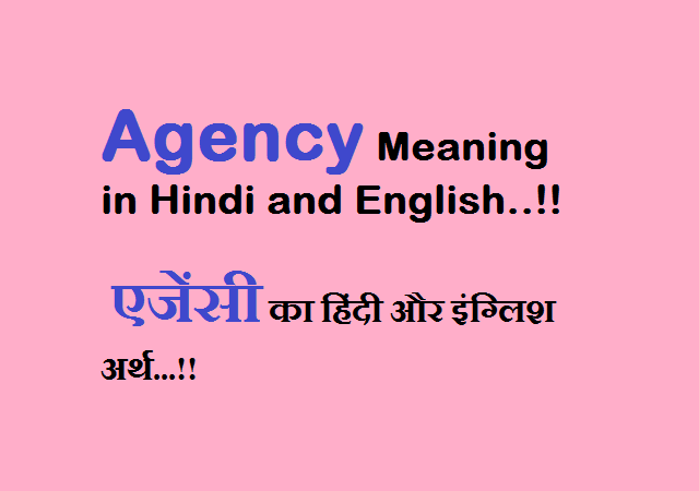 Agency Meaning Hindi