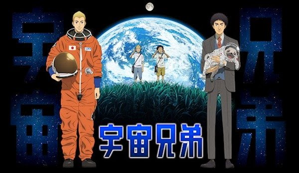 Uchuu Kyoudai BATCH Subtitle Indonesia