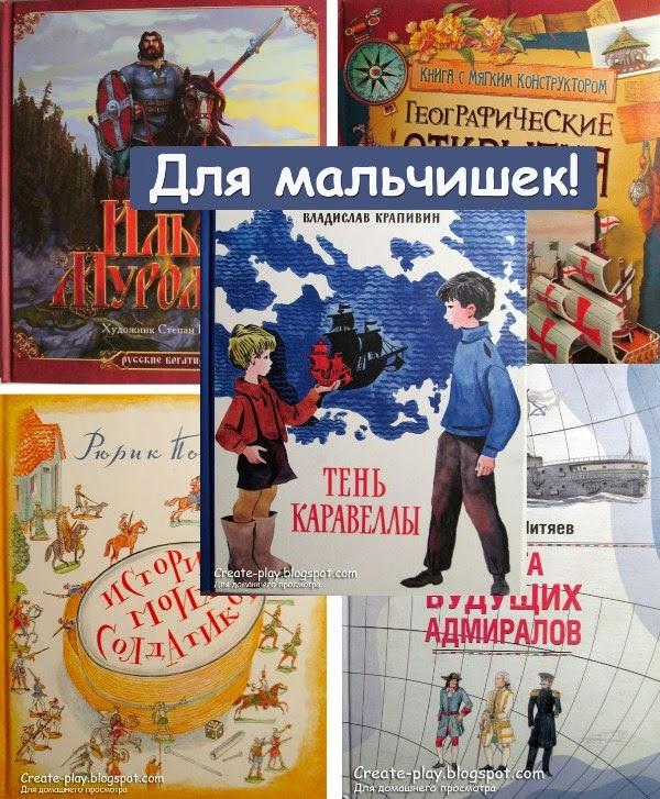 Книги для мальчиков