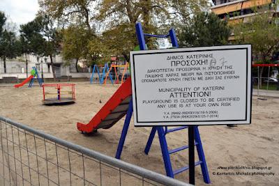 Έτοιμη να λειτουργήσει ξανά η παιδική χαρά στο Πάρκο Κατερίνης. (Με ή χωρίς την ταμπέλα, η αλήθεια είναι ότι έγινε καλή δουλειά.)