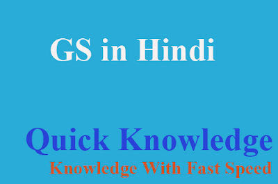 GS in Hindi