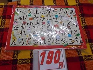 50音パズル 190円