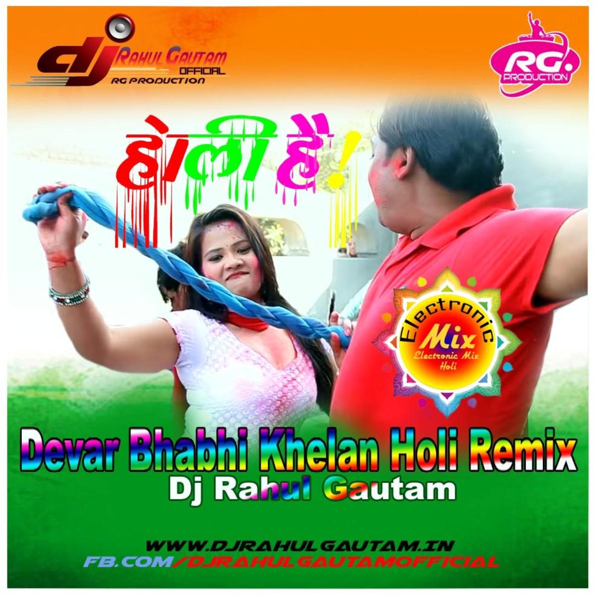 Devar Bhabhi Movie Hindi