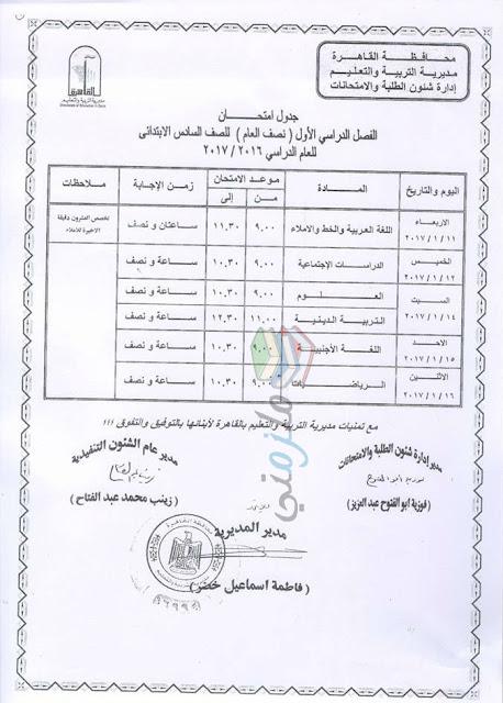 جدول امتحانات الصف السادس الابتدائي 2017 الترم الأول محافظة القاهرة