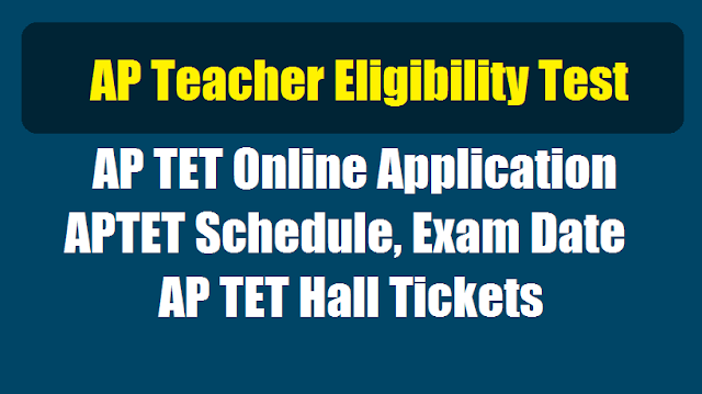 aptet 2018,ap tet 2018,ap teacher eligibility test 2018,aptet 2018 online application,aptet hall tickets results,exam date,last date to apply
