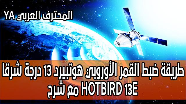 طريقة ضبط القمر الأوروبي هوتبيرد 13 درجة شرقا مع شرح HOTBIRD 13E