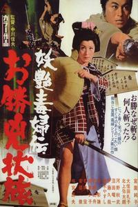 Watch Okatsu the Fugitive Online Free in HD