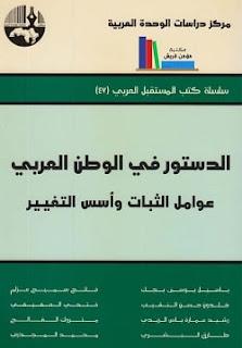 تحميل كتاب الدستور في الوطن العربي pdf - مجموعة من الباحثين