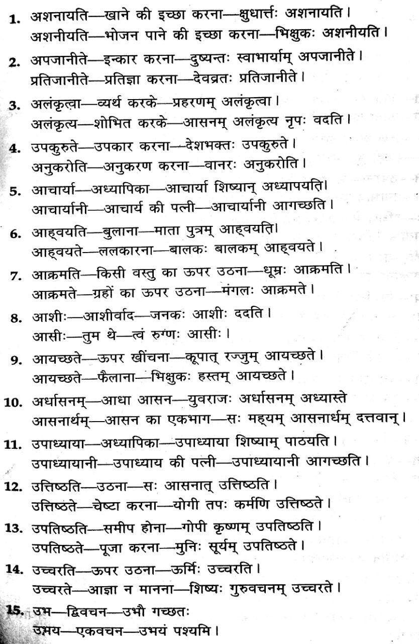 samochcharit shabd evam vaaky prayog - sanskrt vyaakaran