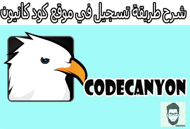 """شرح طريقة تسجيل في موقع كود كانيون """"Codecanyon"""""""