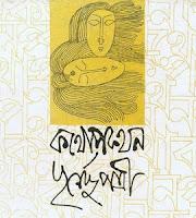 Kothopokothon by Purnendu Patri ebook