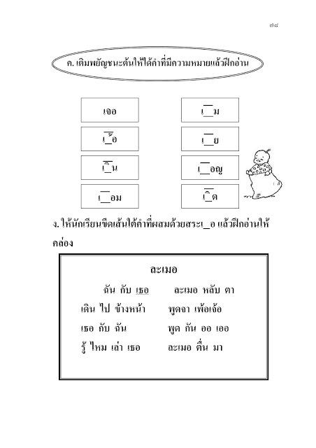 แบบฝึกอ่นเขียนภาษาไทย ชุดสระภาษาไทย