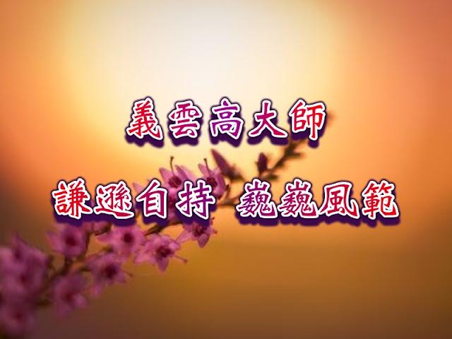 義雲高(H.H.第三世多杰羌佛)謙遜自持巍巍風範