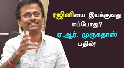 "When I work with ""RAJINIKANTH"" Says A.R. Murugadoss"