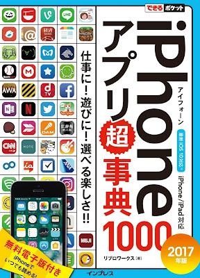 iPhoneアプリ超辞典1000 2017年版 raw zip dl